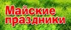 График работы интернет-магазина на майские праздники