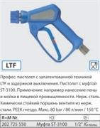 Пистолет ST-2725 с поворотным фитингом; вх. 1/2 Г, 80 бар, 80 л/мин.