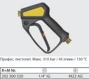 """Курок ST2300 вход 22x1,5ш;  выход 1/4""""г, 310 бар, 45 л/мин."""