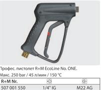 Курок  EcoLine  вход 22*1,5 выход 1/4 г, 250 бар, 45 л/мин