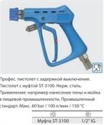 Курок ST3100, вход 1/2 г поворотный фитинг, выход байонет (синий пластик), 60 бар, 100 л/мин.