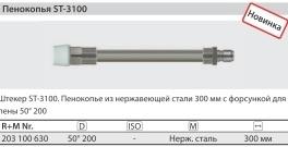 Удлинитель 300 мм для ST- 3100; вход БРС ниппель ST-60; выход форсунка 50200