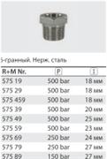 """Переходник штуцер 3/4""""; гайка 3/8"""" (нерж); 250 бар"""