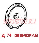 Мембрана насоса O 74 (DESMOPAN) насоса BP20/15; MC; MP; APS31-41