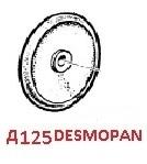 Мембрана насоса O125 (DESMOPAN) насоса APS; IDS