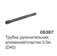 Трубка удлинительная алюминий/пластик L=500 (D38) 06387