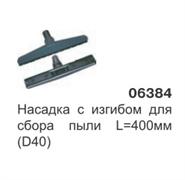 Насадка с изгибом для сбора пыли L-400 мм. (D38) 06384