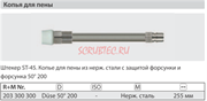 Удлинитель пенный 255 мм для ST- 3300 нерж. сталь; вход БРС ниппель ARS 350; выход форсунка 50200