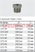 """Переходник штуцер 3/8""""; гайка 1/4"""" (нерж); 500 бар"""