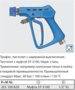 Курок ST3100, вход 1/2г, выход байонет (синий пластик), 60 бар, 100 л/мин.
