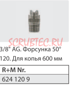 """5012 Форсунка 3/8"""" ш. нерж."""