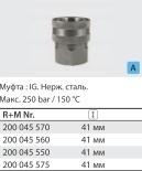 """Байонет ARS 350 высокого давления 1/2""""г (нерж)."""