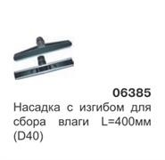 Насадка с изгибом для сбора влаги L-400 мм. (D38)  06385