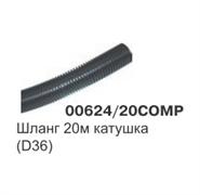 Шланг метражем  (D36) пластик, бухта 20 м 00624G/20COMP