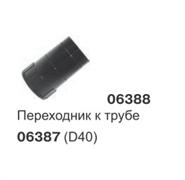 Переходник для насадок (D38) 06388