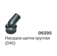 Насадка круглая (D38) 06295