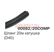 Шланг метражем  D38 (40) пластик, бухта 20 м 00082/20COMP