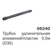 Трубка удлинительная алюминий/пластик L=500 (D36) 06240